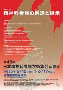 43_aichi_flyer-1