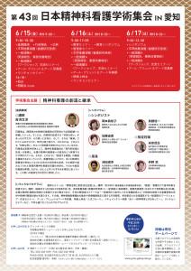 43_aichi_flyer-2
